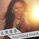 �单���G �uAnything Goes!�v